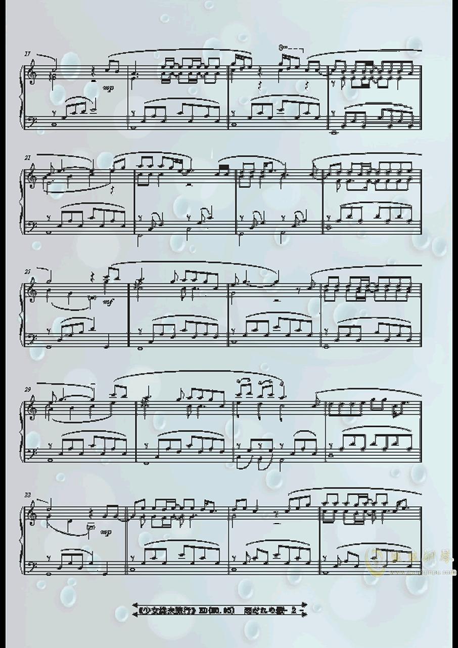 雨だれの歌钢琴谱 第2页