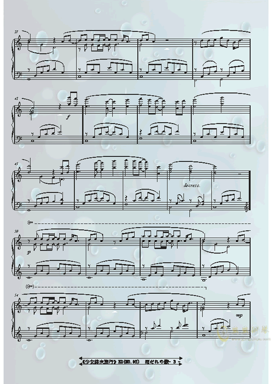 雨だれの歌钢琴谱 第3页