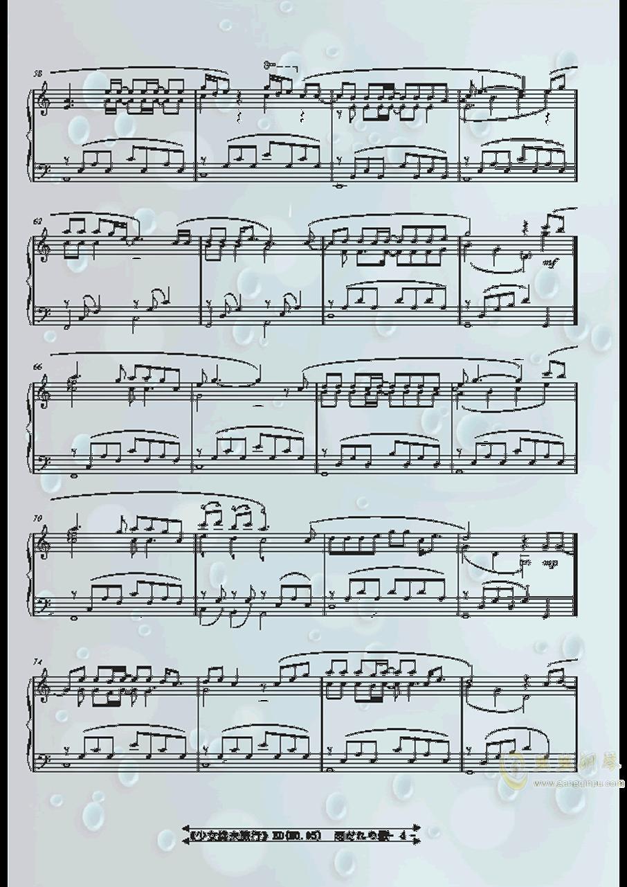 雨だれの歌钢琴谱 第4页