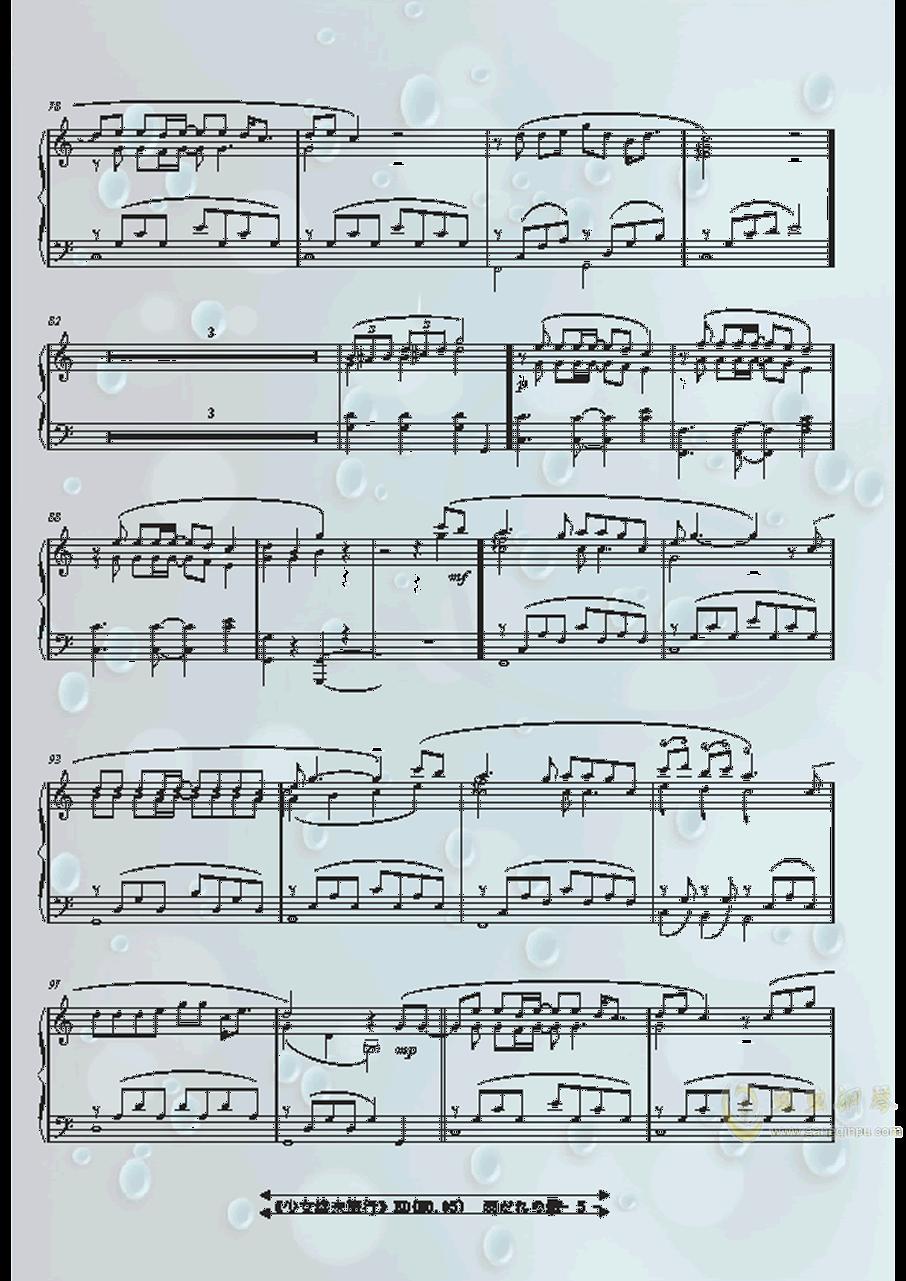 雨だれの歌钢琴谱 第5页