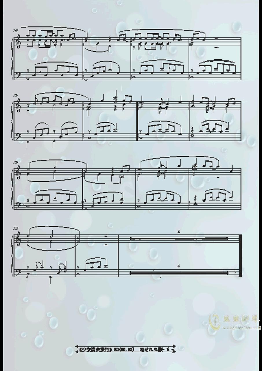 雨だれの歌钢琴谱 第6页