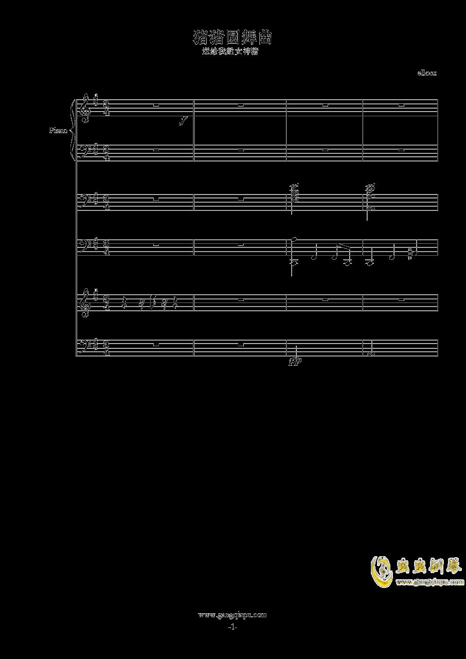 猪猪圆舞曲钢琴谱 第1页