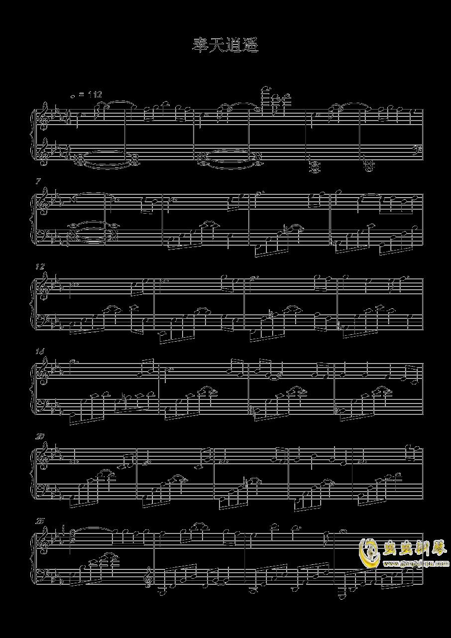 奉天逍遥钢琴谱 第1页