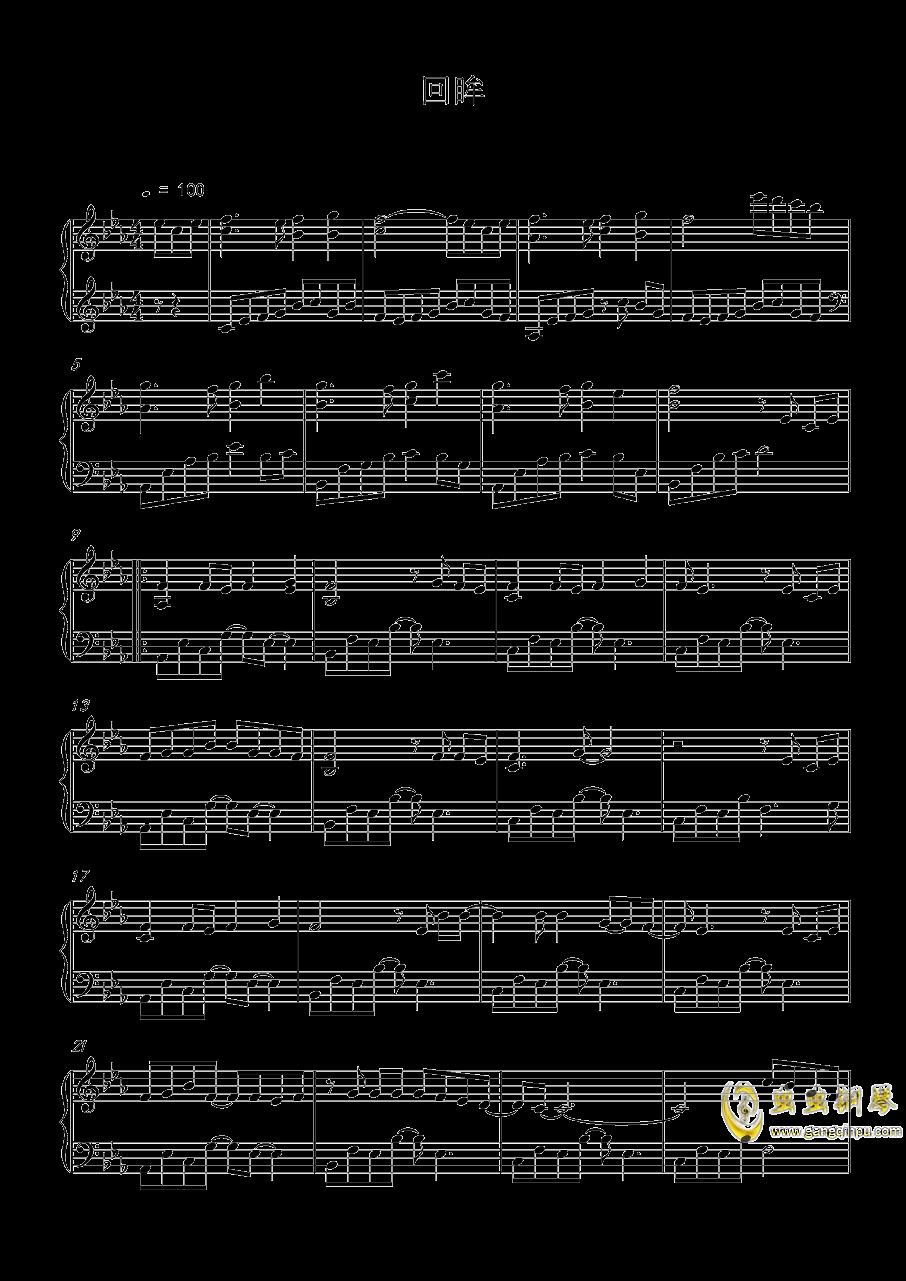 回眸钢琴谱 第1页