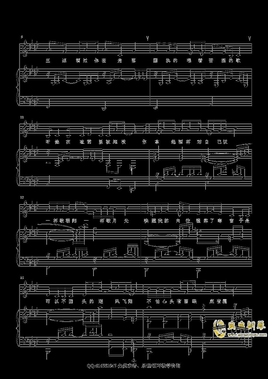 消愁钢琴谱 第2页图片