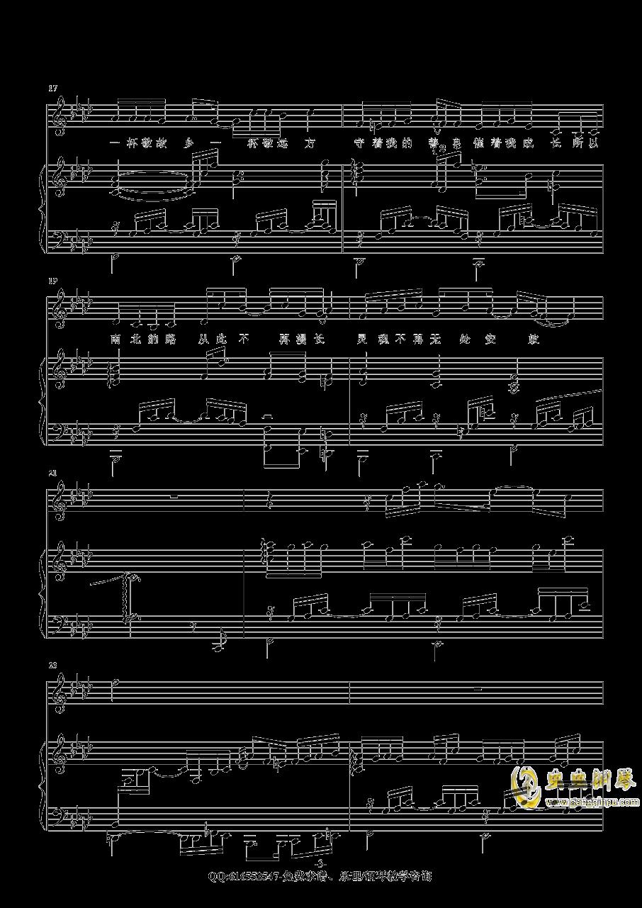 消愁钢琴谱 第3页图片
