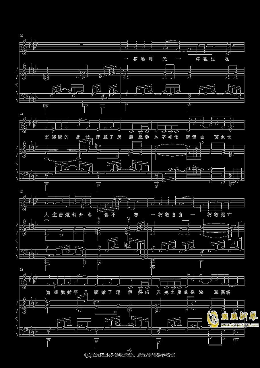 消愁钢琴谱 第4页图片