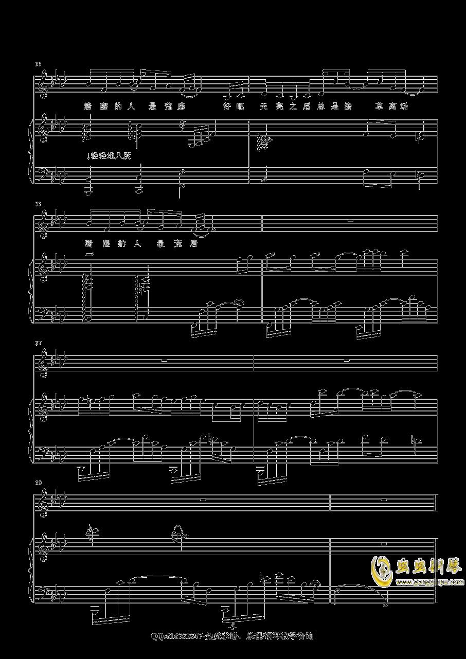 消愁钢琴谱 第5页