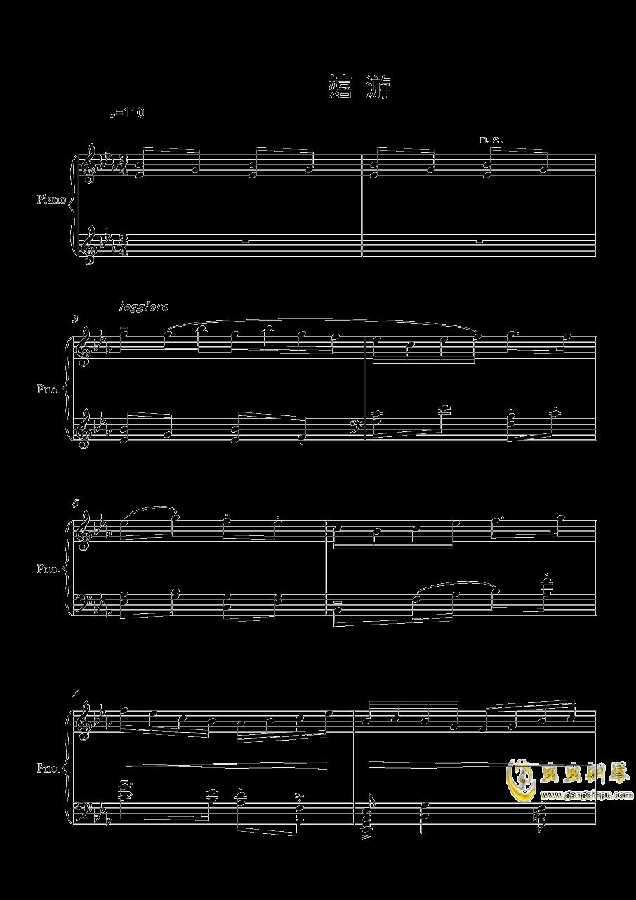 嬉 游钢琴谱 第1页