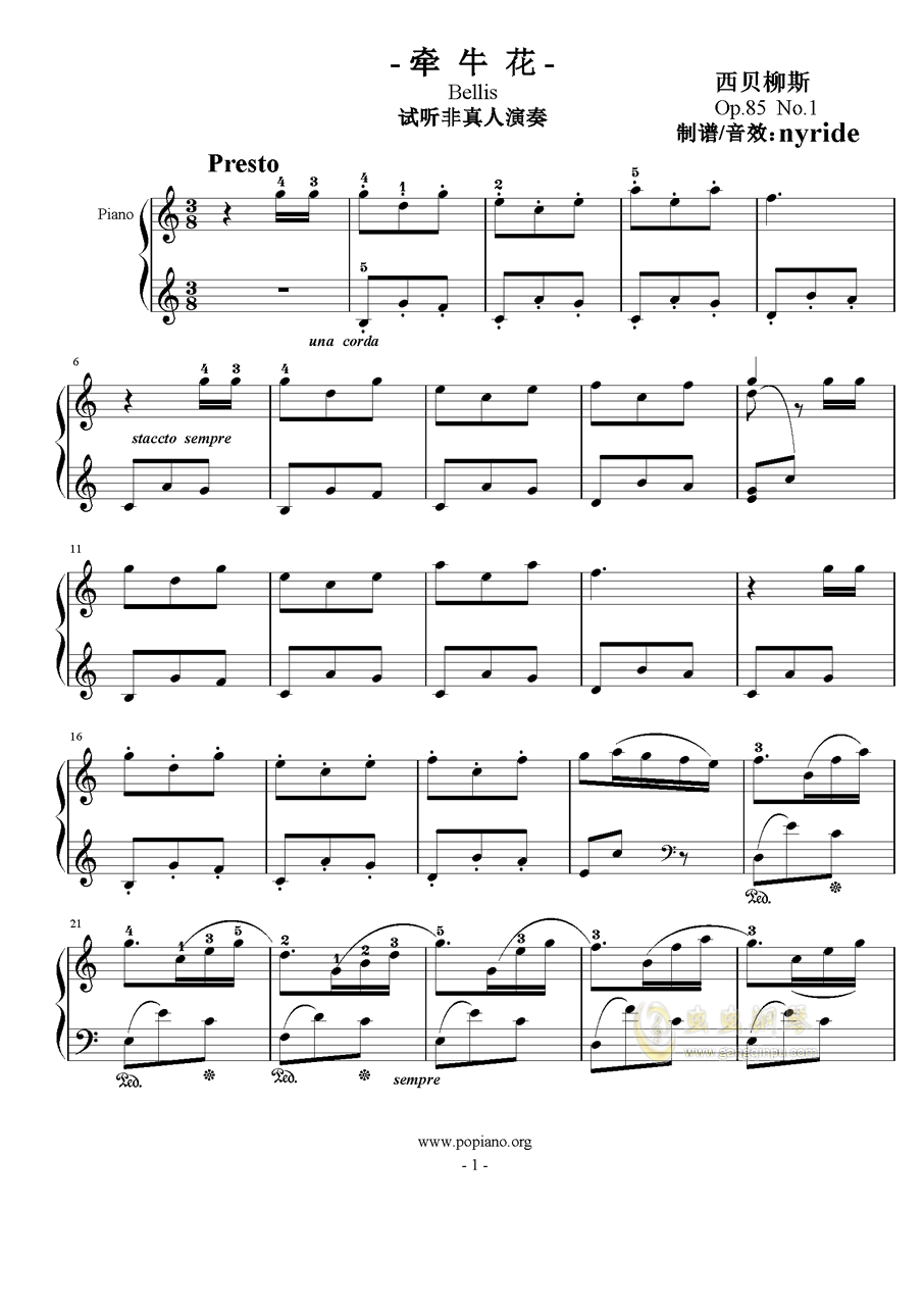 牵牛花钢琴谱 第1页