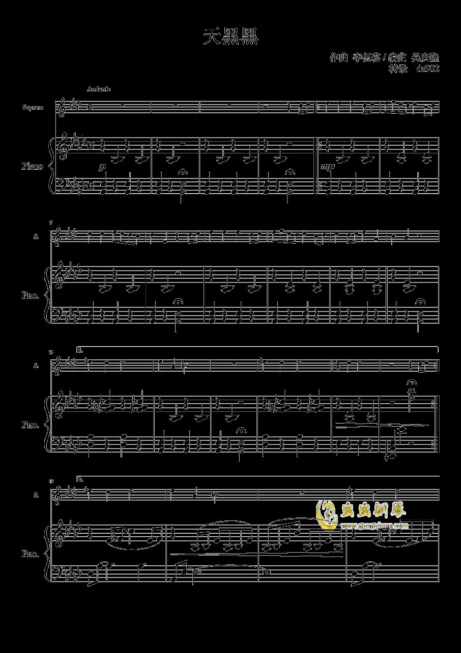 天黑黑钢琴谱 第1页