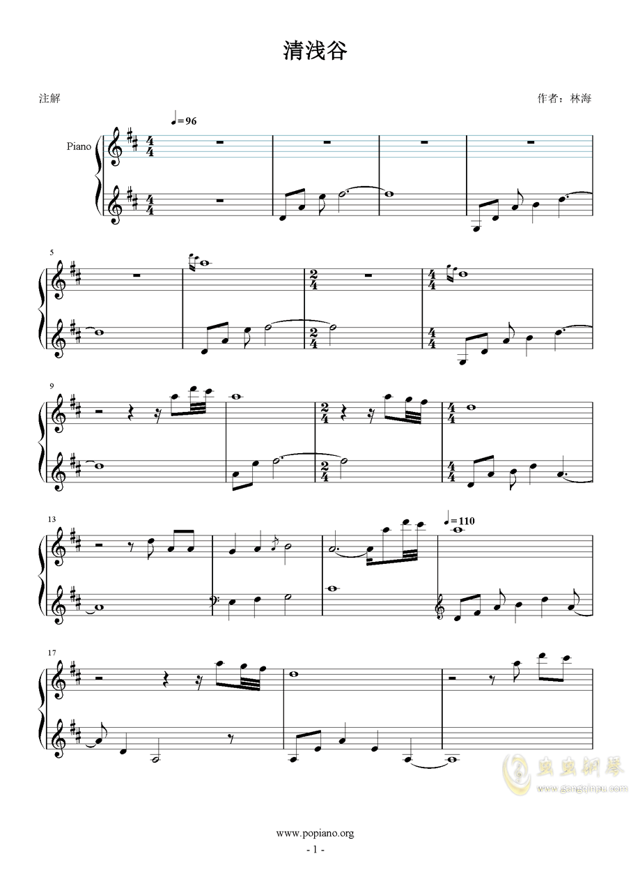 清浅谷钢琴谱 第1页