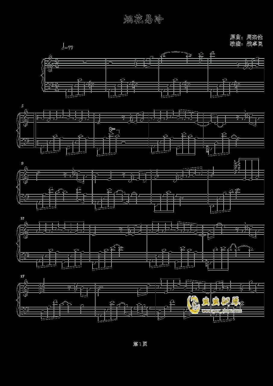 烟花易冷钢琴谱 第1页