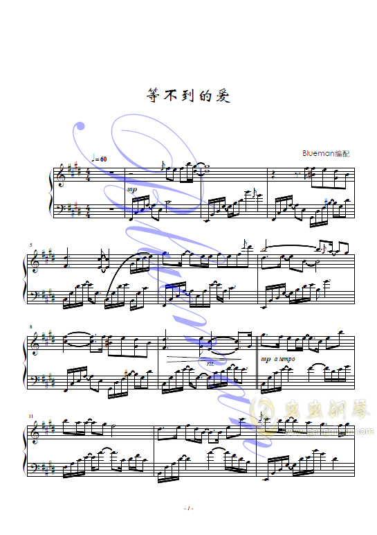 等不到的爱钢琴谱 第1页
