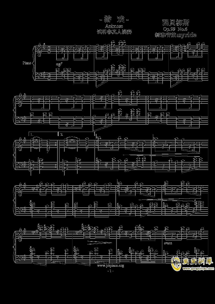 游戏钢琴谱 第1页