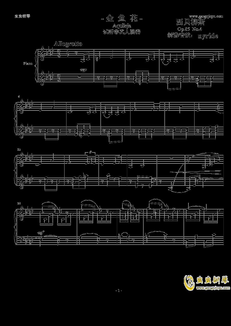 金鱼花钢琴谱 第1页