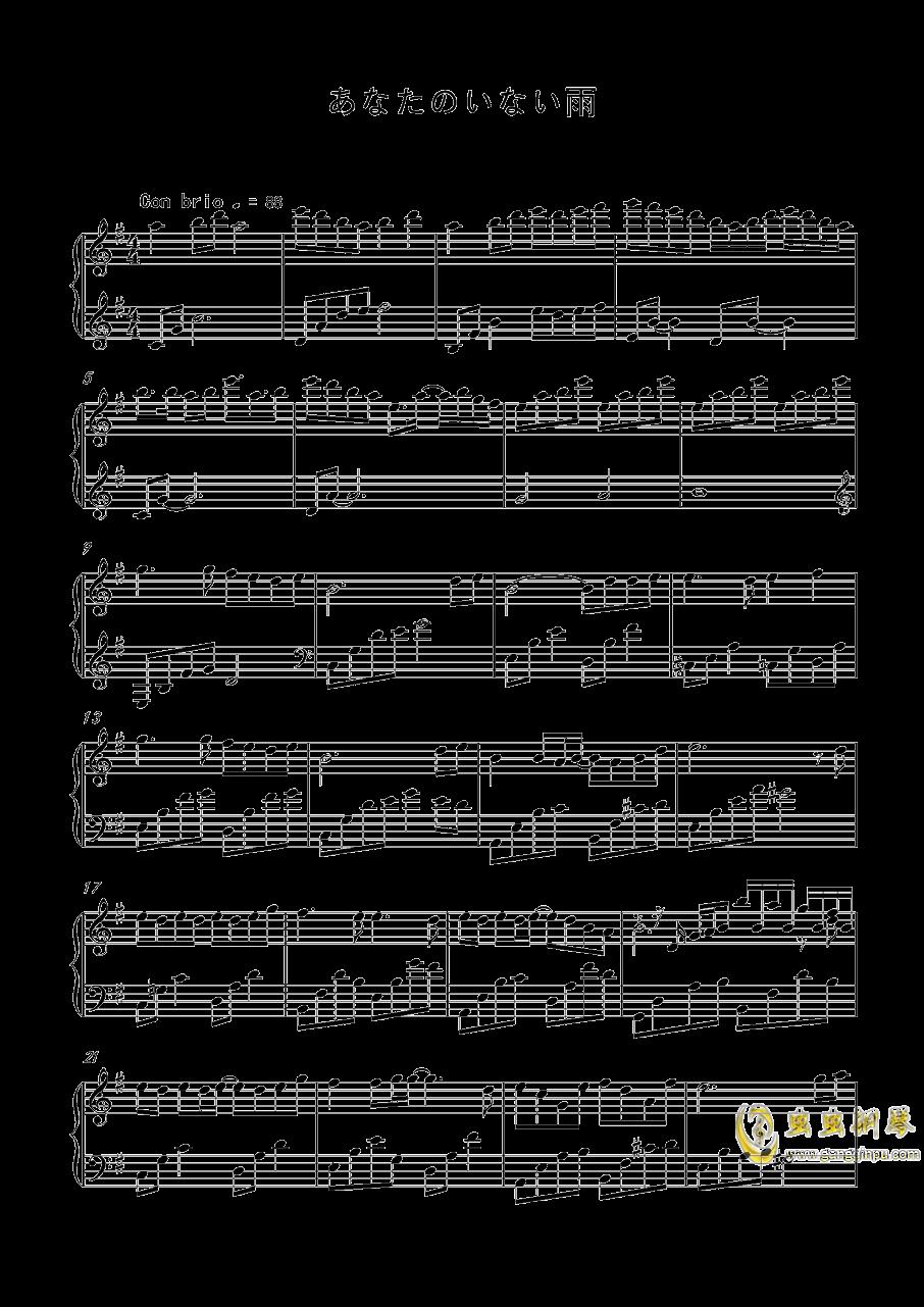 あなたのいない雨钢琴谱 第1页