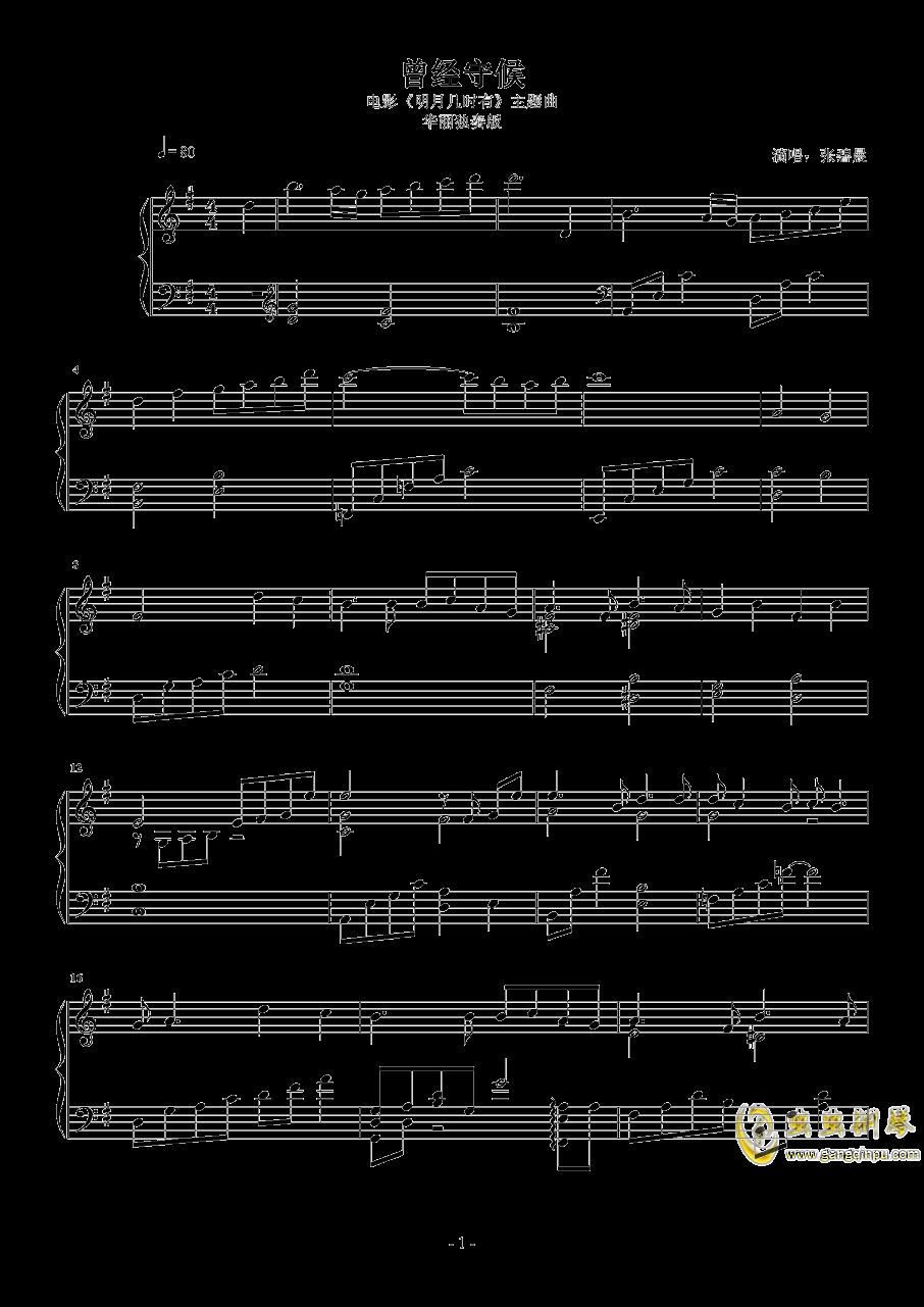 曾经守候钢琴谱 第1页
