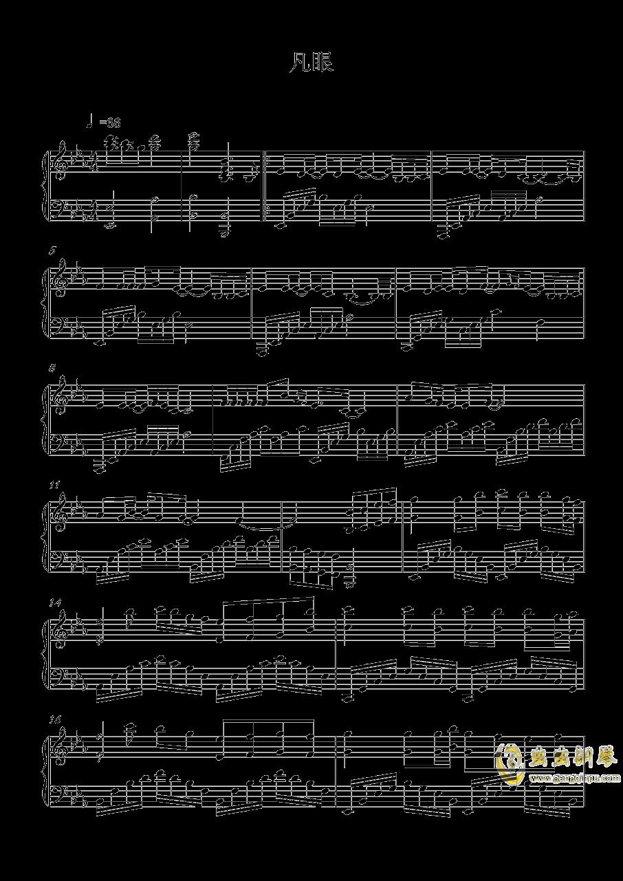 凡眼钢琴谱 第1页