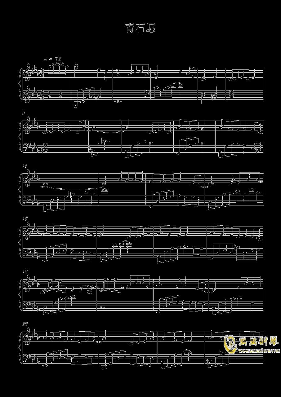 青石愿钢琴谱 第1页