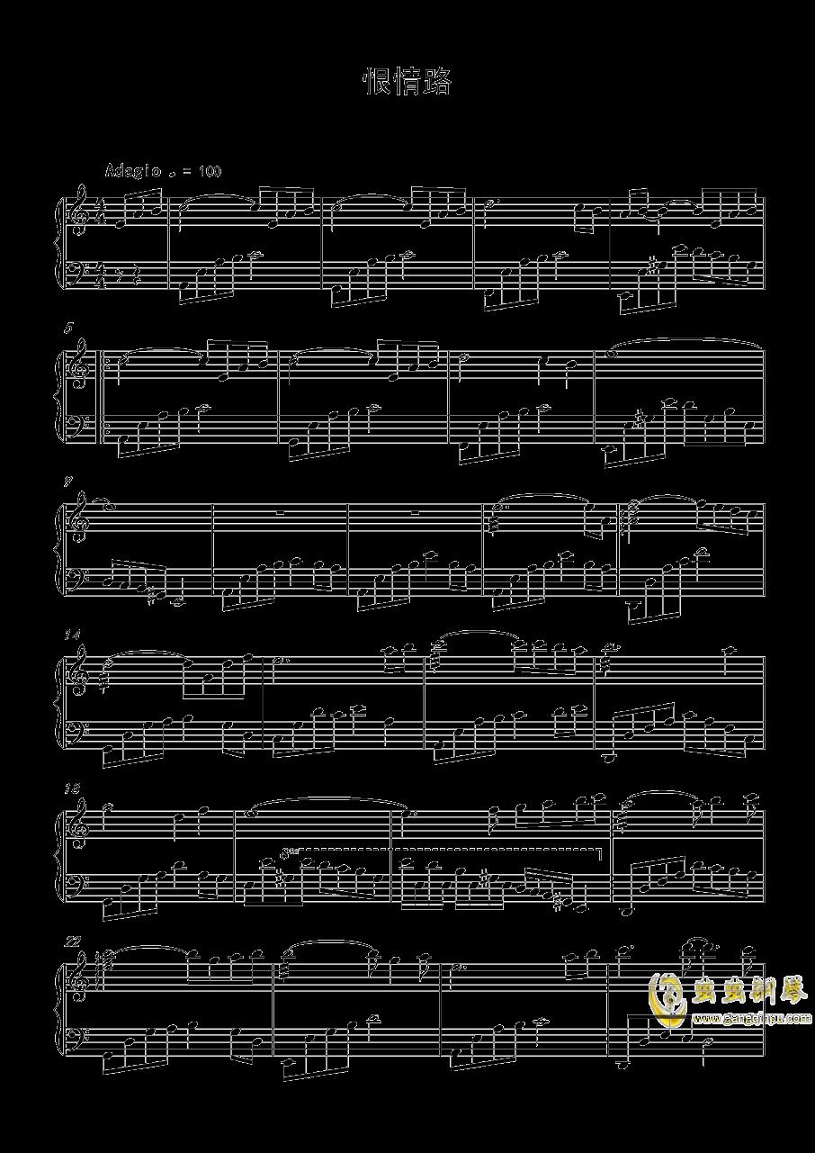 恨情路钢琴谱 第1页