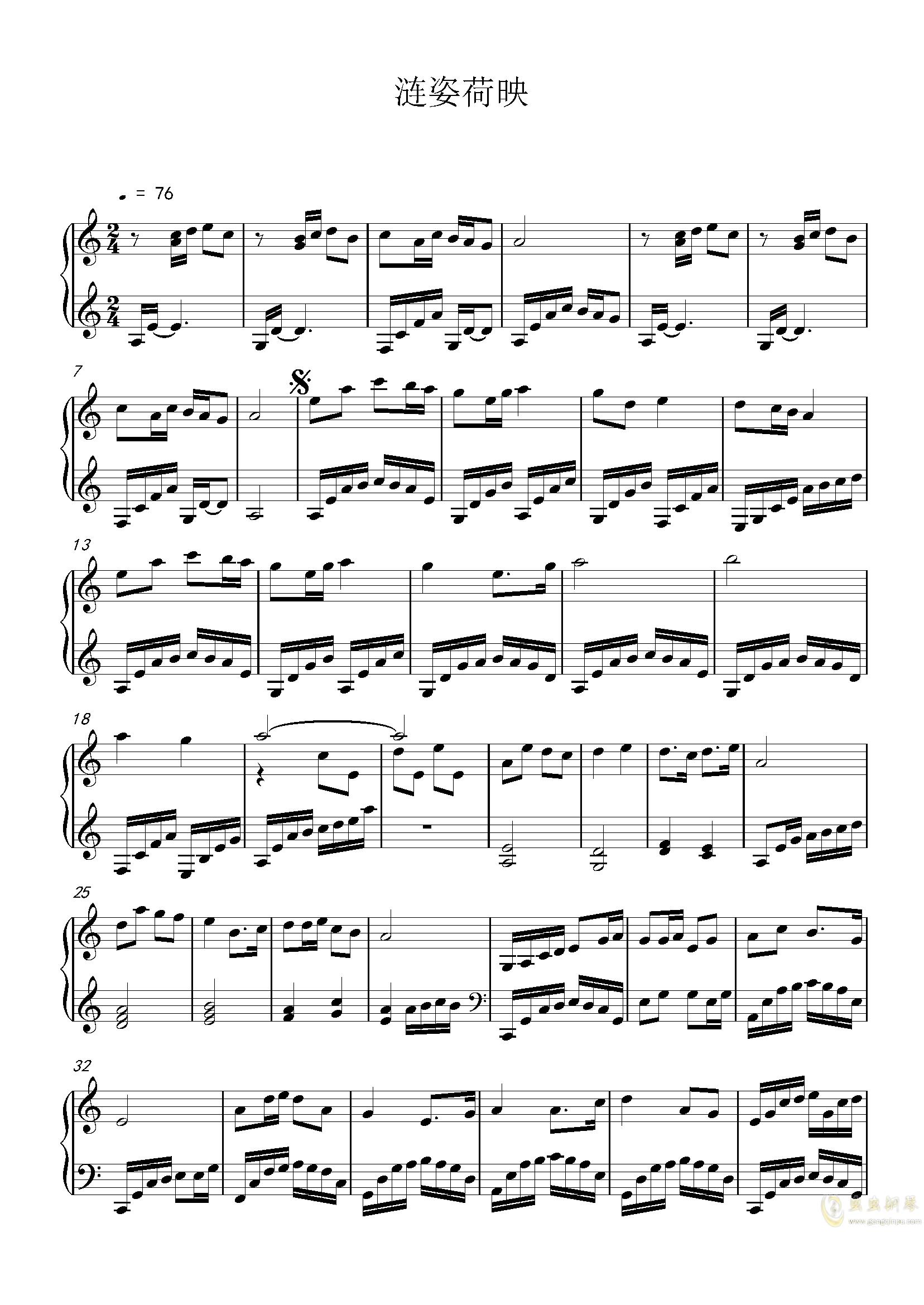 不见荷钢琴谱 第1页
