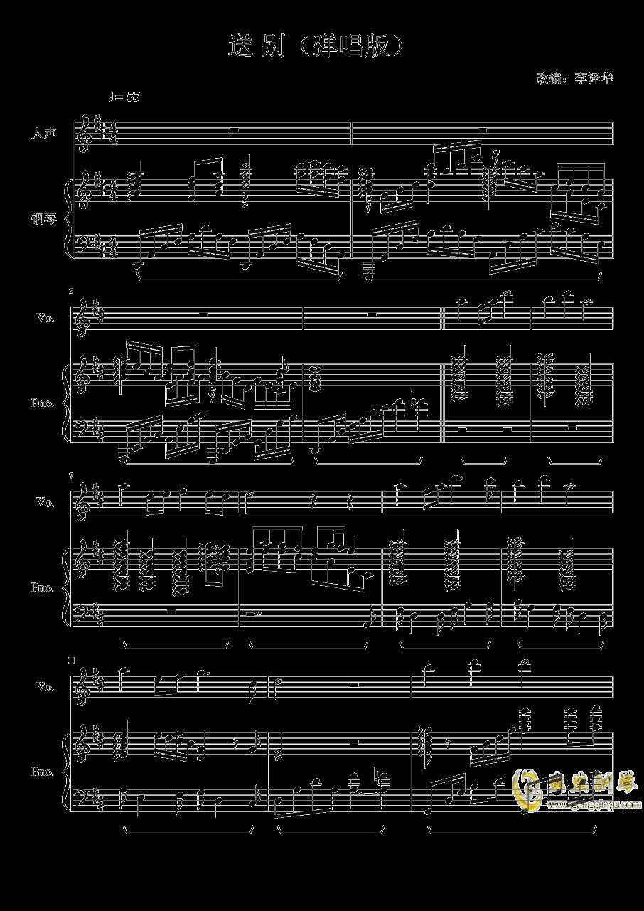 送别钢琴谱 第1页