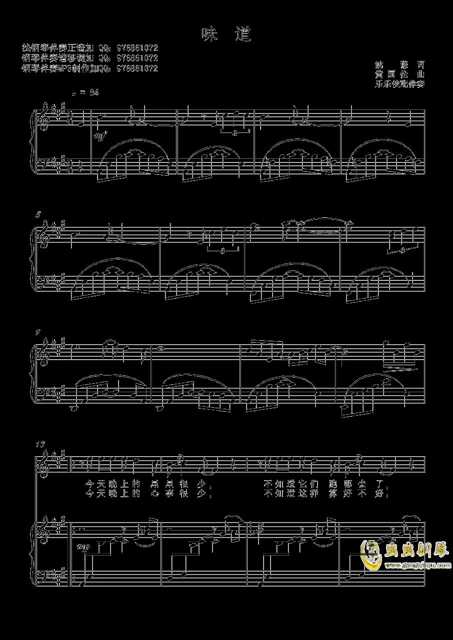 味道钢琴谱 第1页