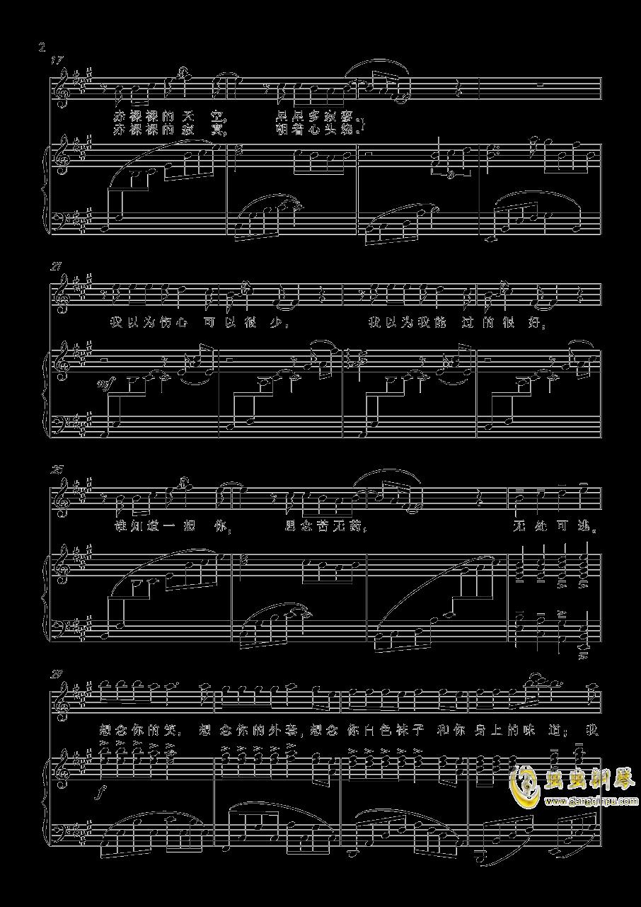 味道钢琴谱 第2页