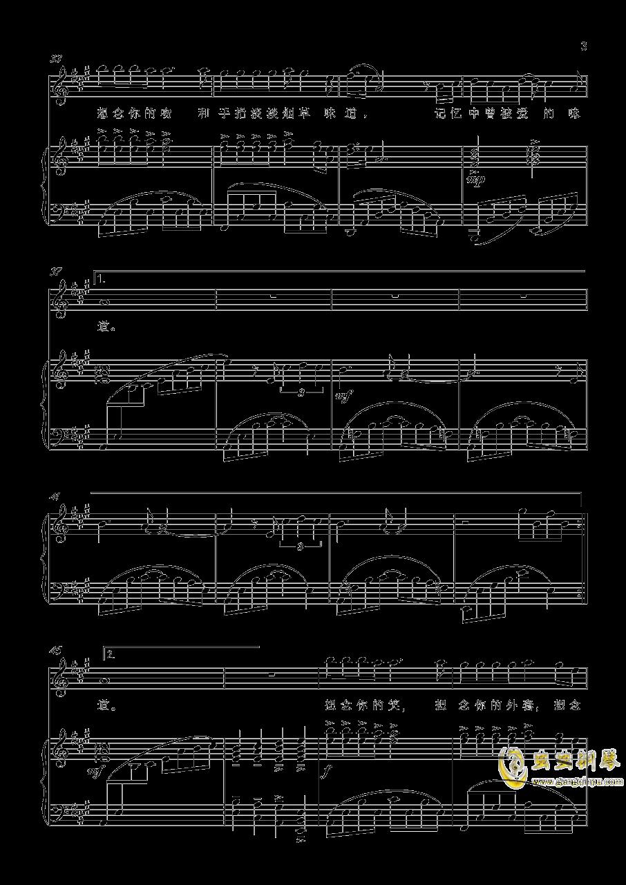 味道钢琴谱 第3页