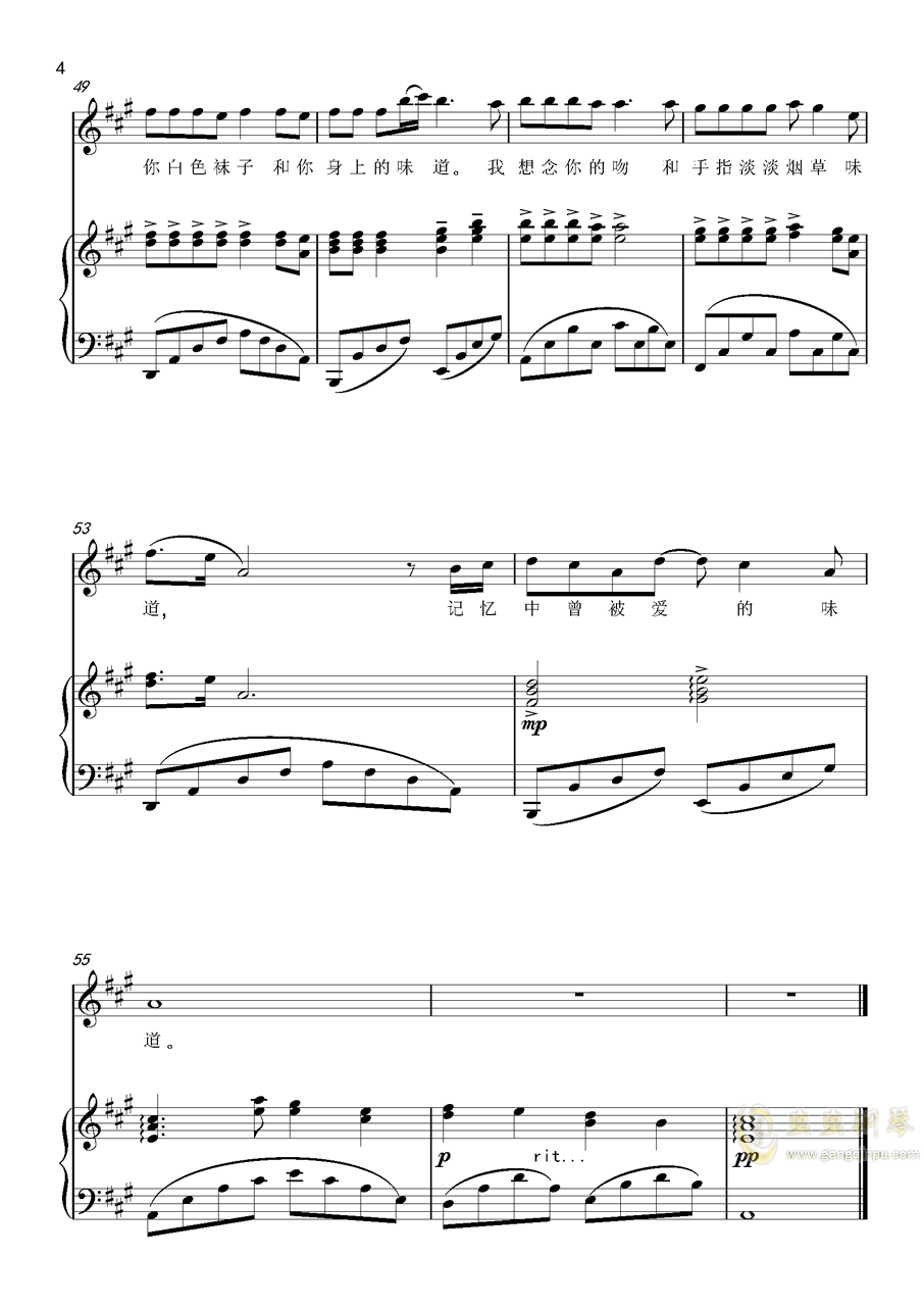 味道钢琴谱 第4页