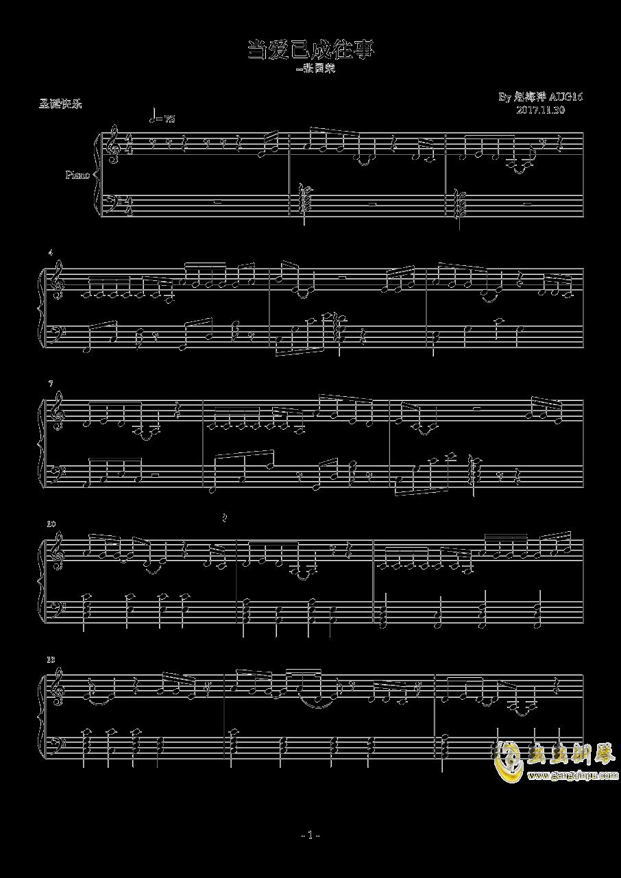 当爱已成往事钢琴谱 第1页