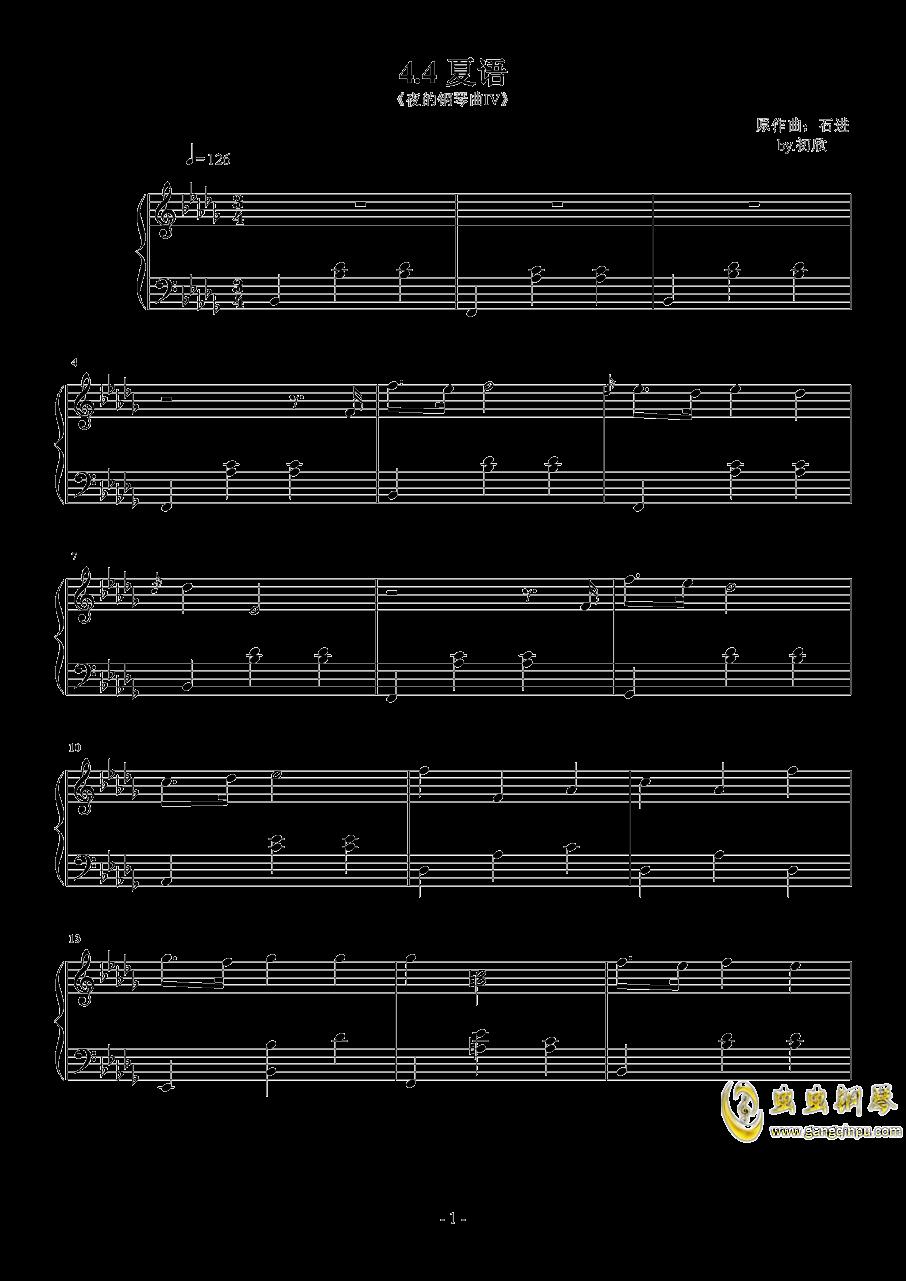石进夜的钢琴曲1_夏语 (夜的钢琴曲IV),夏语 (夜的钢琴曲IV)钢琴谱,夏语 (夜的 ...