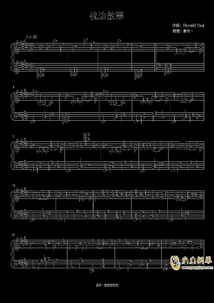 枕边故事钢琴谱 第1页