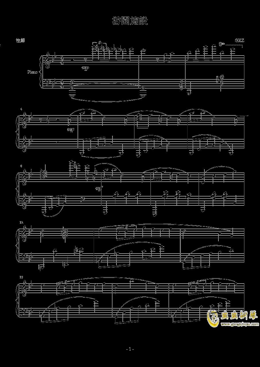 游園施設钢琴谱 第1页