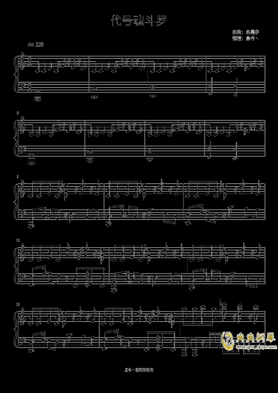 代号魂斗罗钢琴谱 第1页