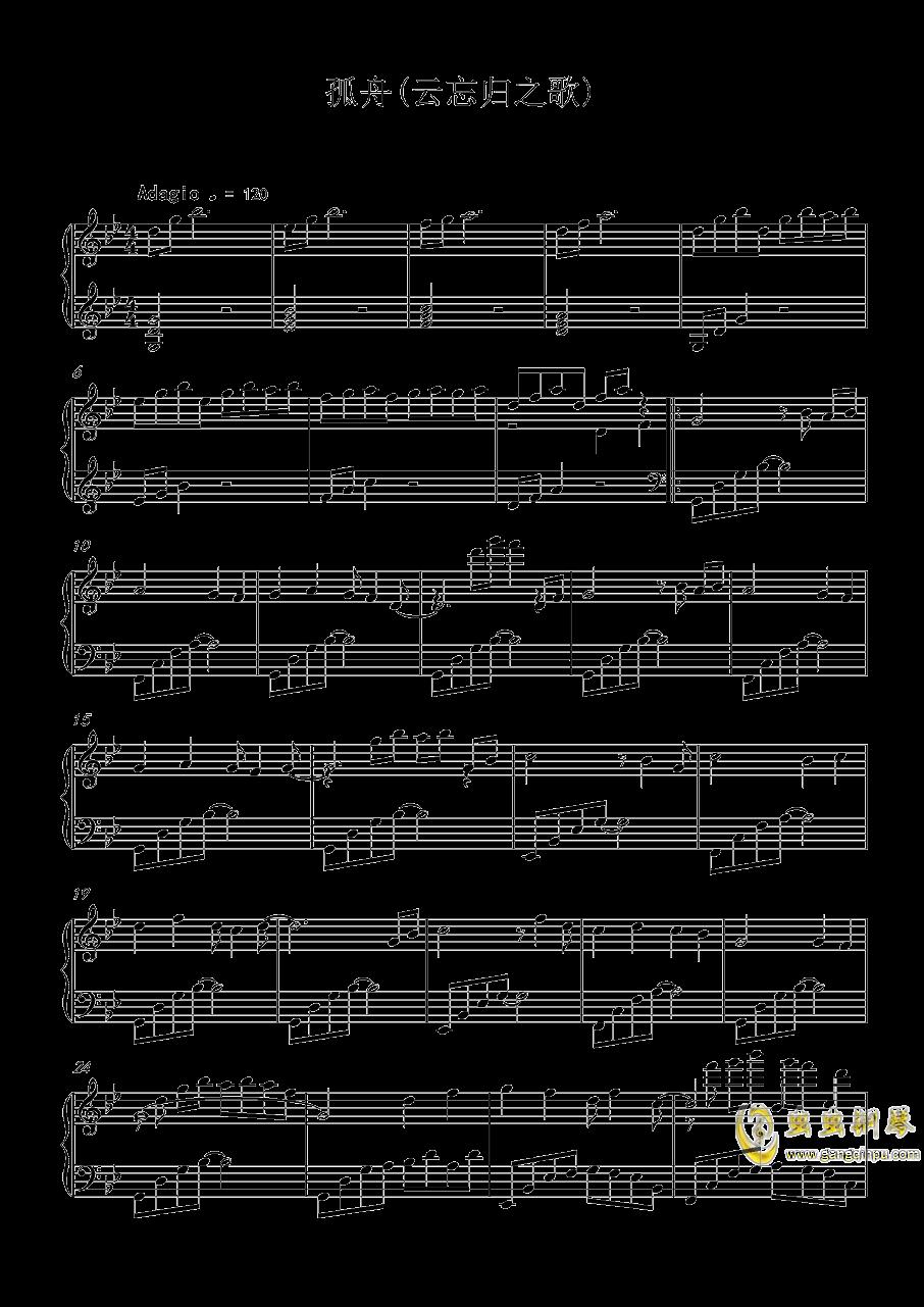 孤舟ag88环亚娱乐谱 第1页
