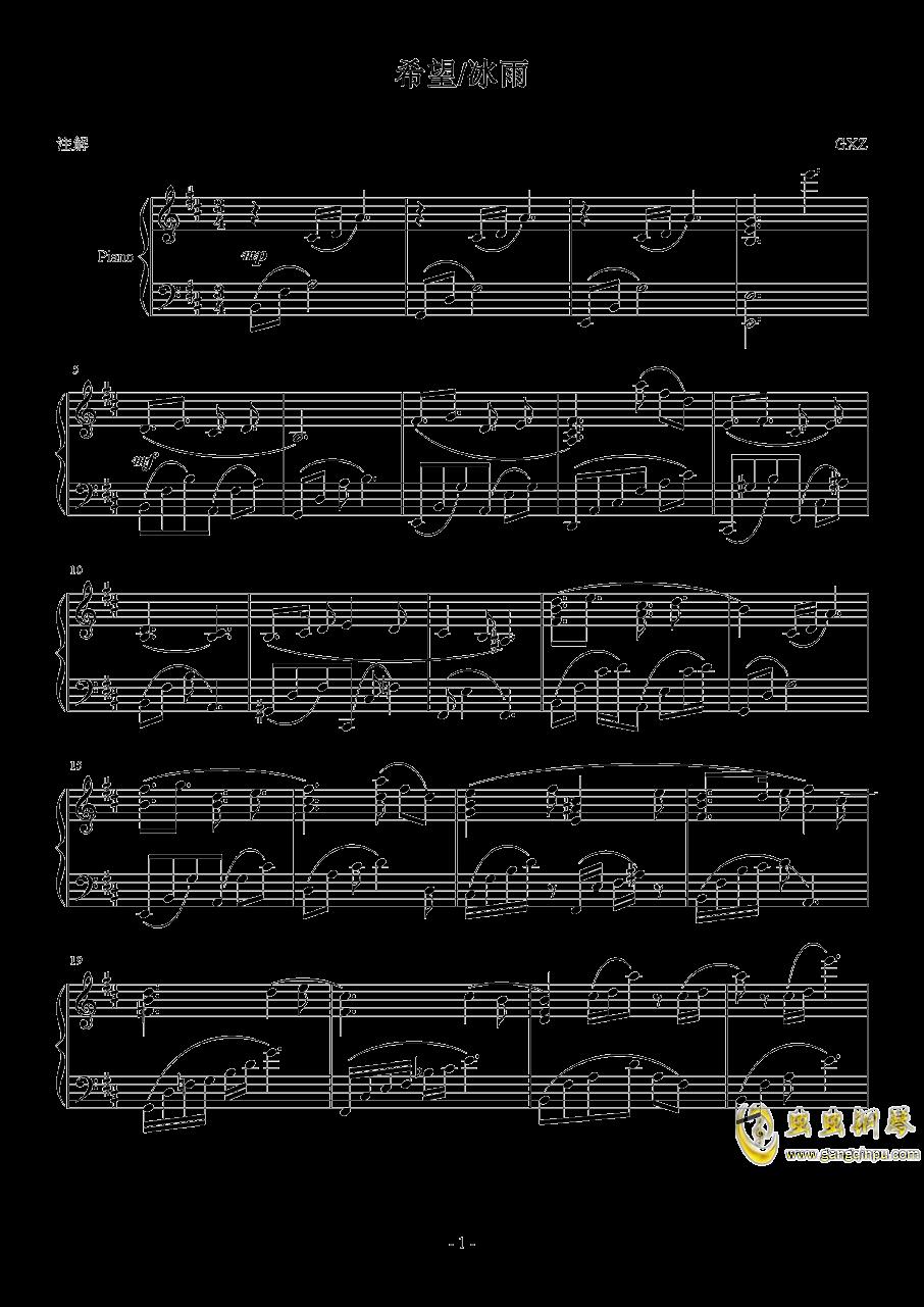 �崦隶氏M� 冰雨钢琴谱 第1页