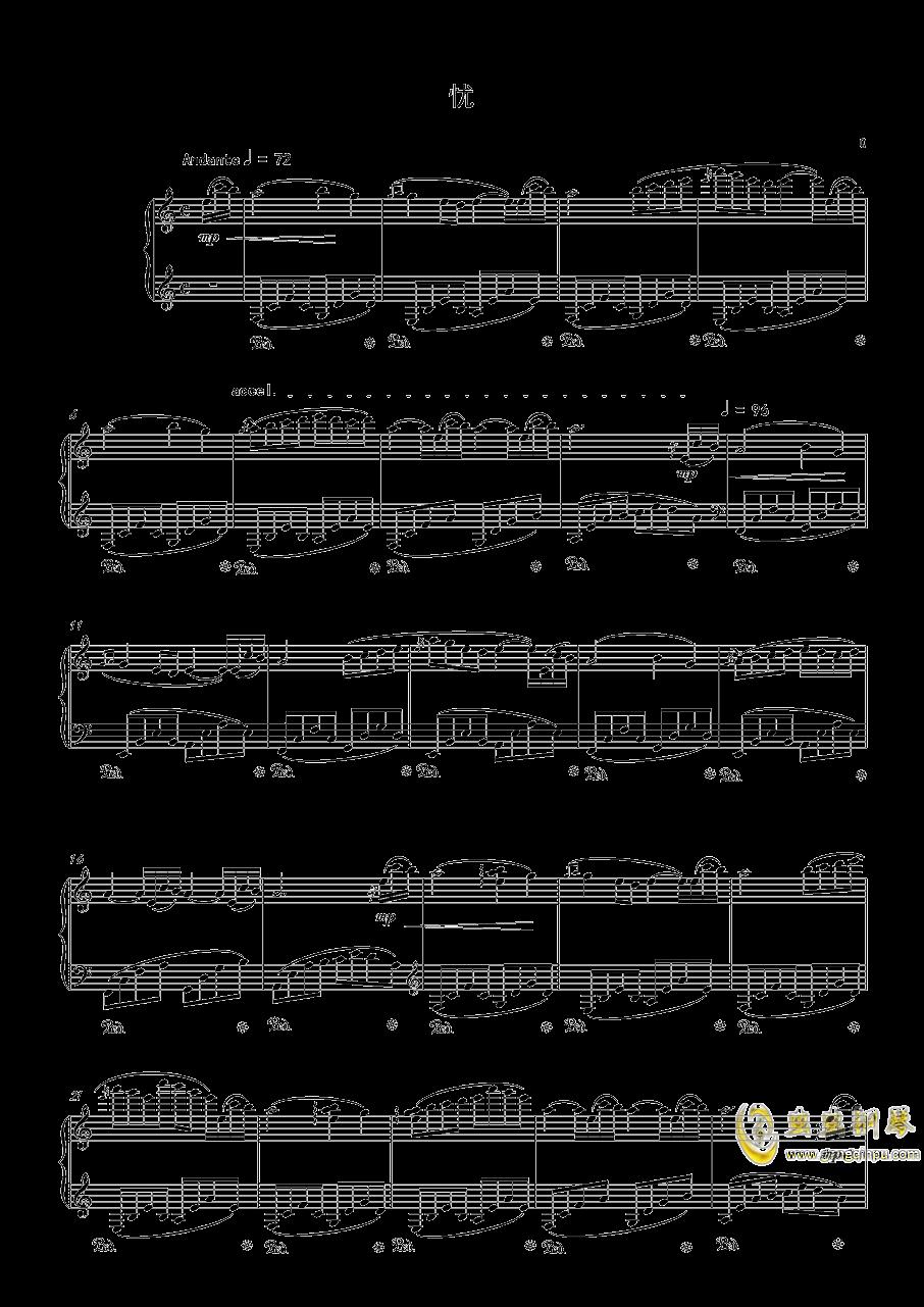 忧钢琴谱 第1页