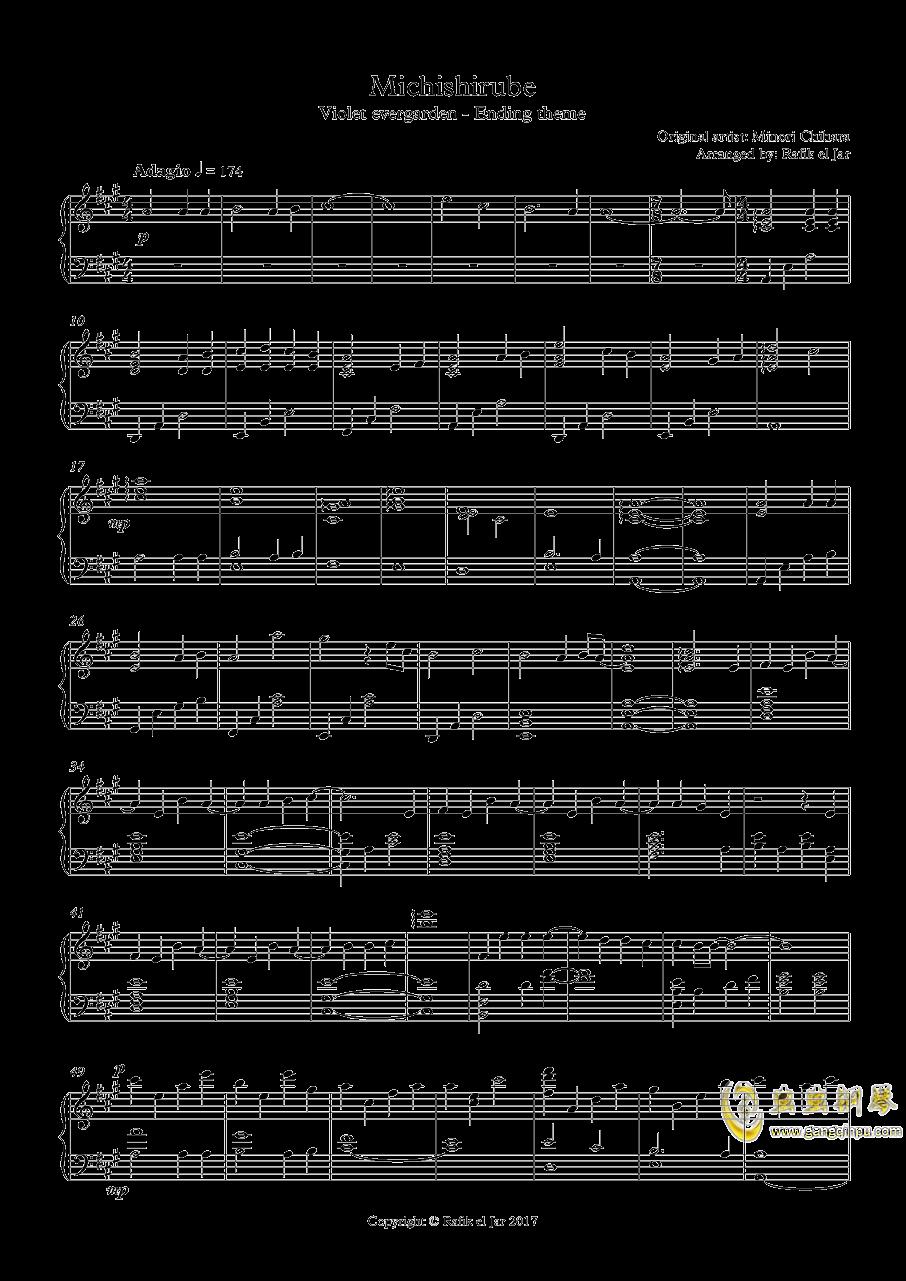 みちしるべ钢琴谱 第1页