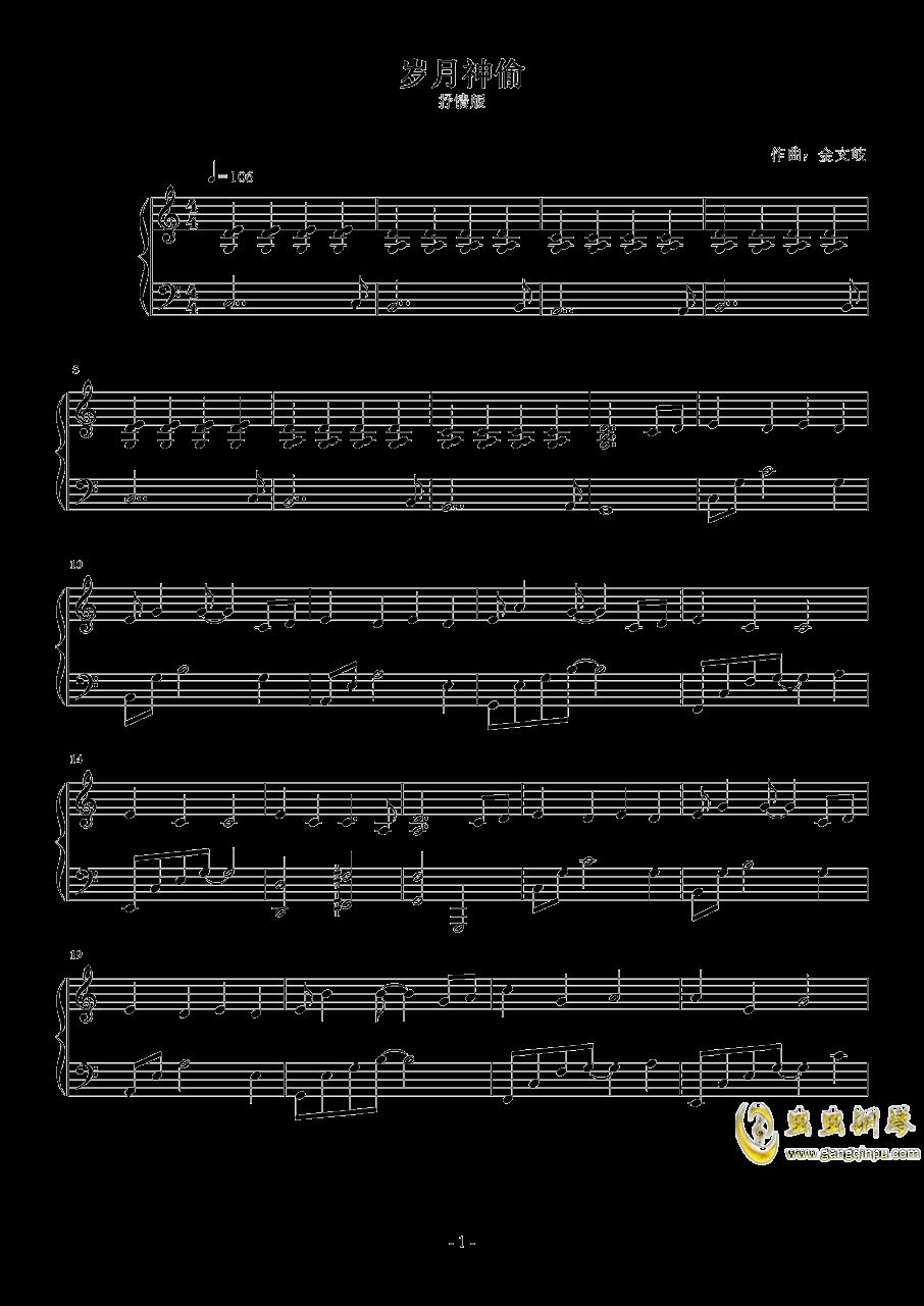 岁月神偷钢琴谱 第1页