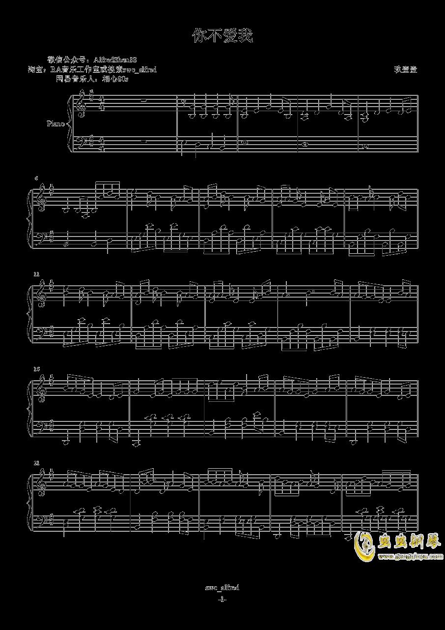 你不爱我钢琴谱 第1页