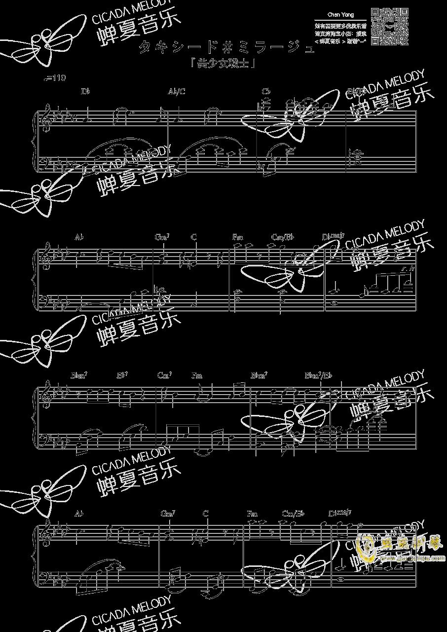 タキシ�`ド ミラ�`ジュ钢琴谱 第1页