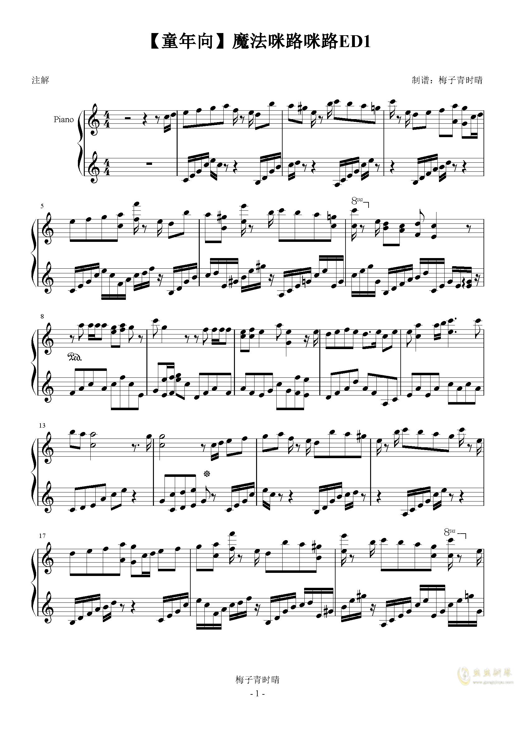 魔法咪路咪路ED1钢琴谱 第1页