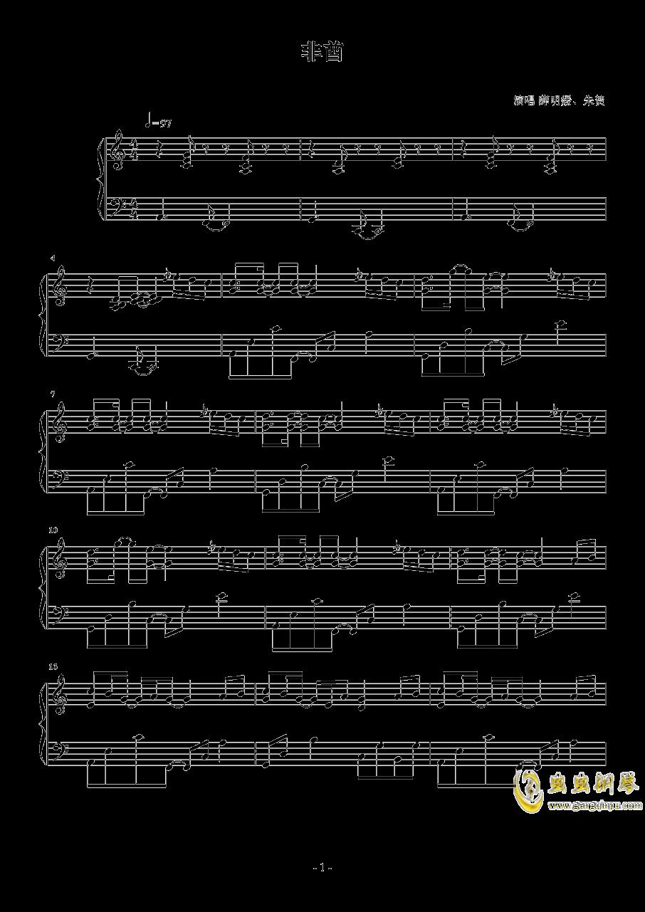非酋 独奏版,非酋 独奏版钢琴谱,非酋 独奏版钢琴谱网,非酋 独奏