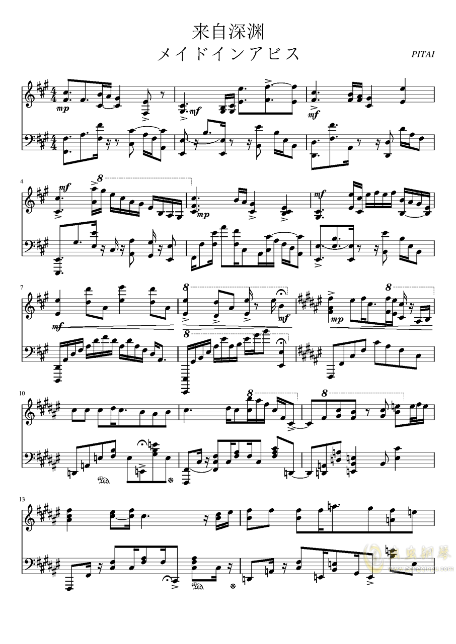 来自深渊钢琴谱 第1页