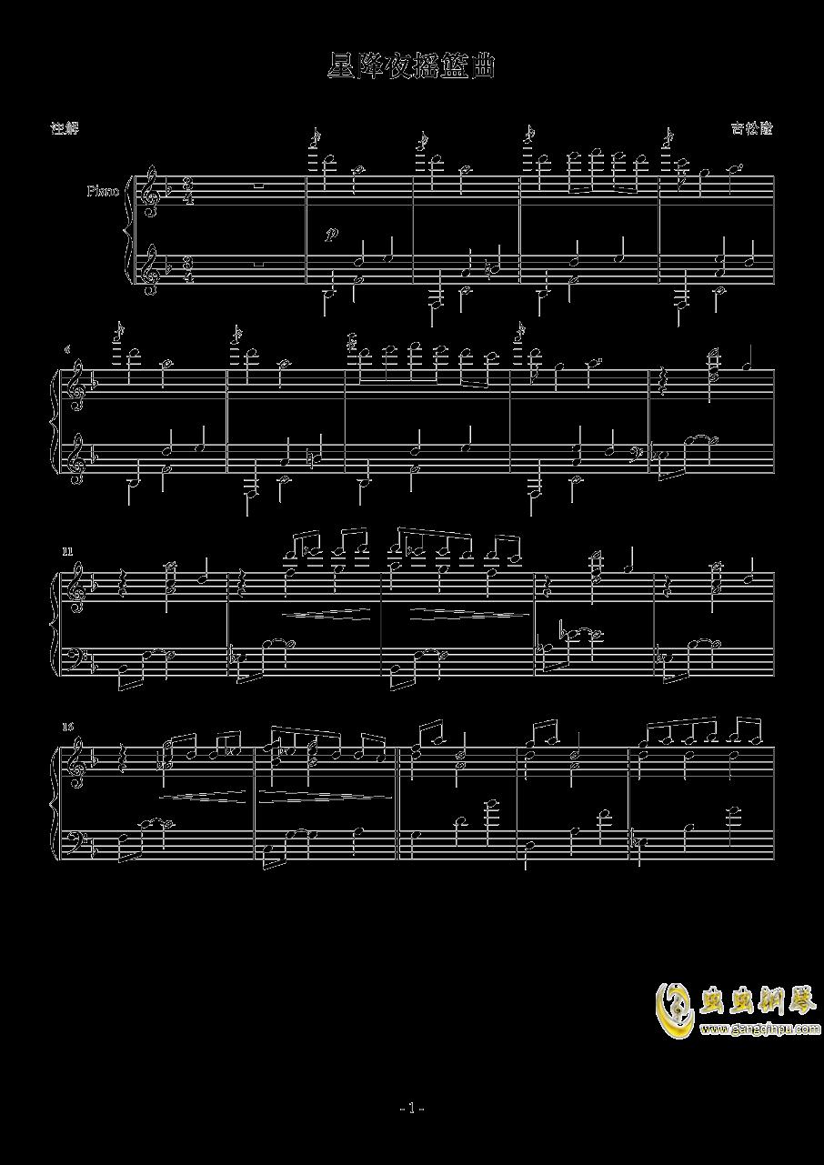 星降之夜的摇篮曲钢琴谱 第1页