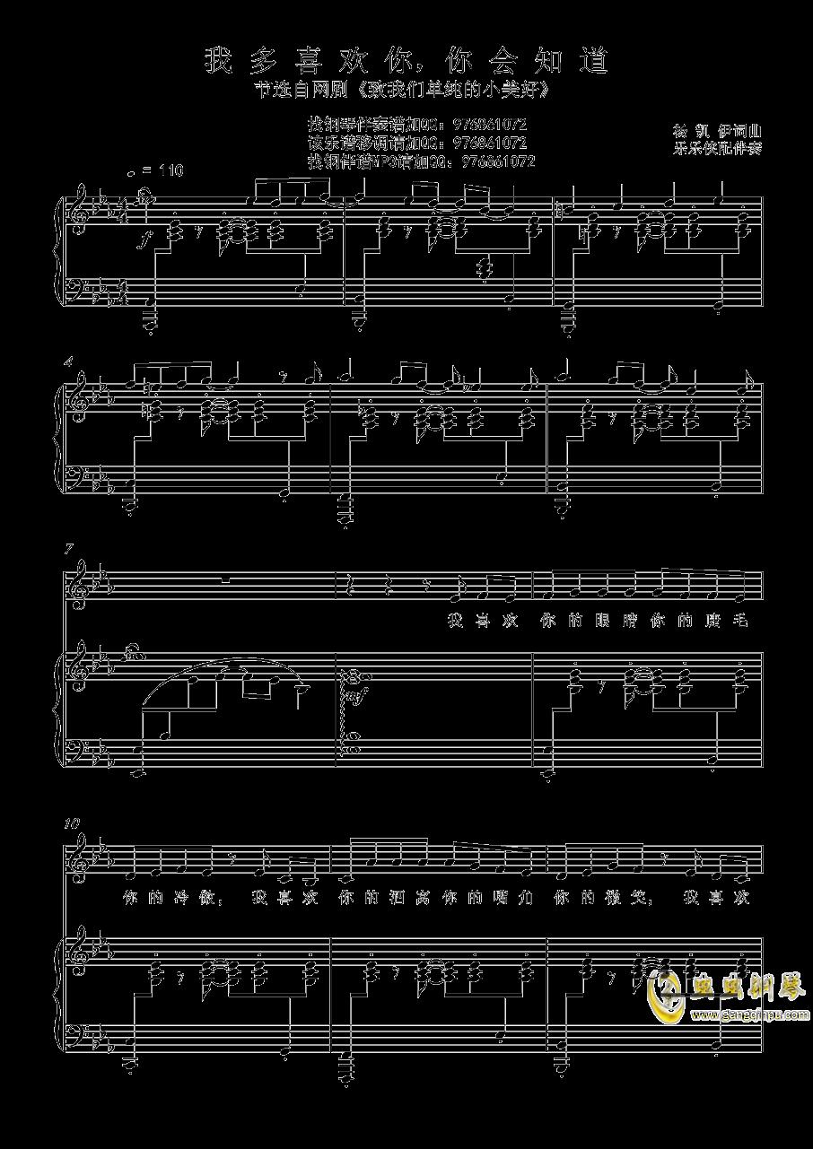 弹唱版 ,我多喜欢你,你会知道 弹唱版 钢琴谱,我多喜欢你,你会