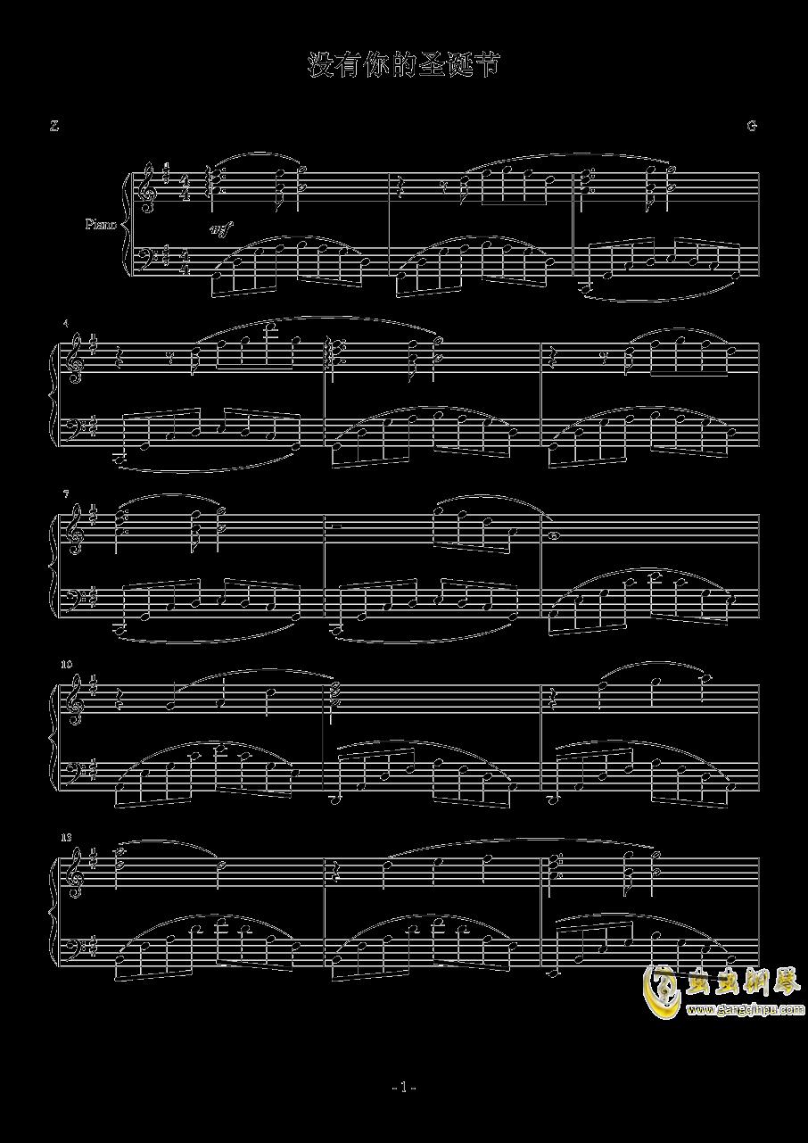 没有你的圣诞节钢琴谱 第1页