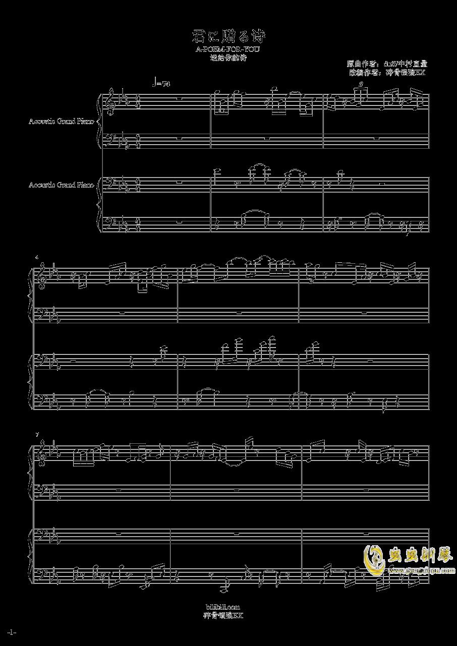 君に赠る诗钢琴谱 第1页